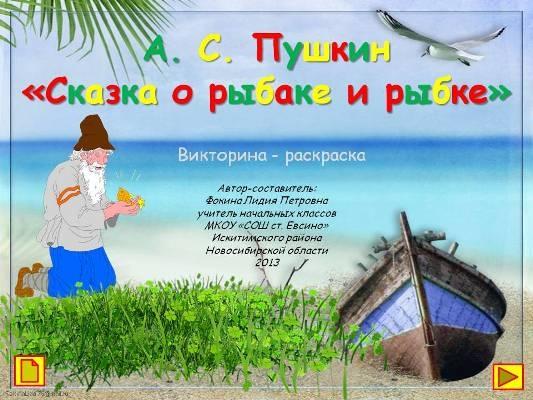 проект по литературе сказка о рыбаке и рыбке