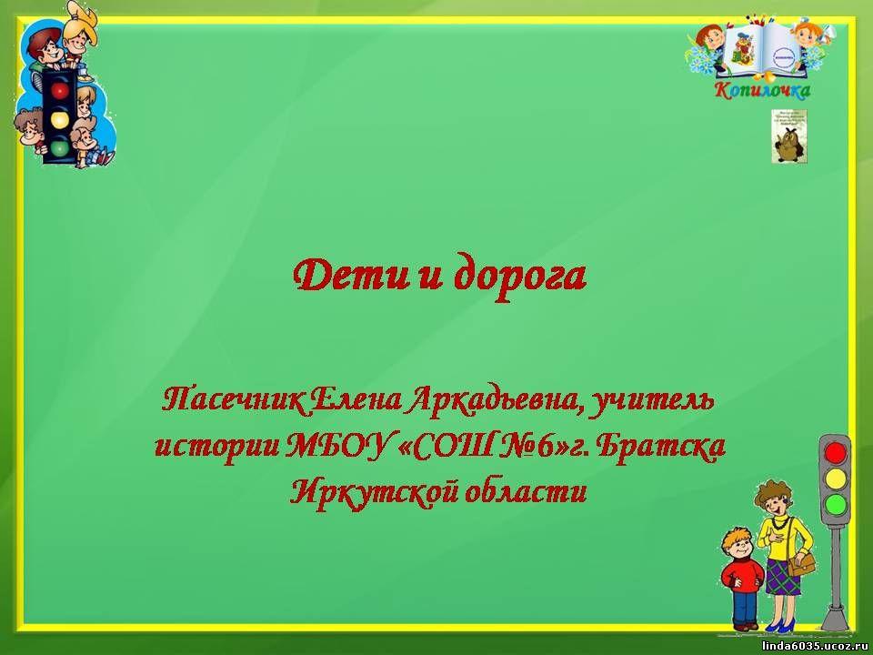презентацию об иркутской области для учеников 3 класса