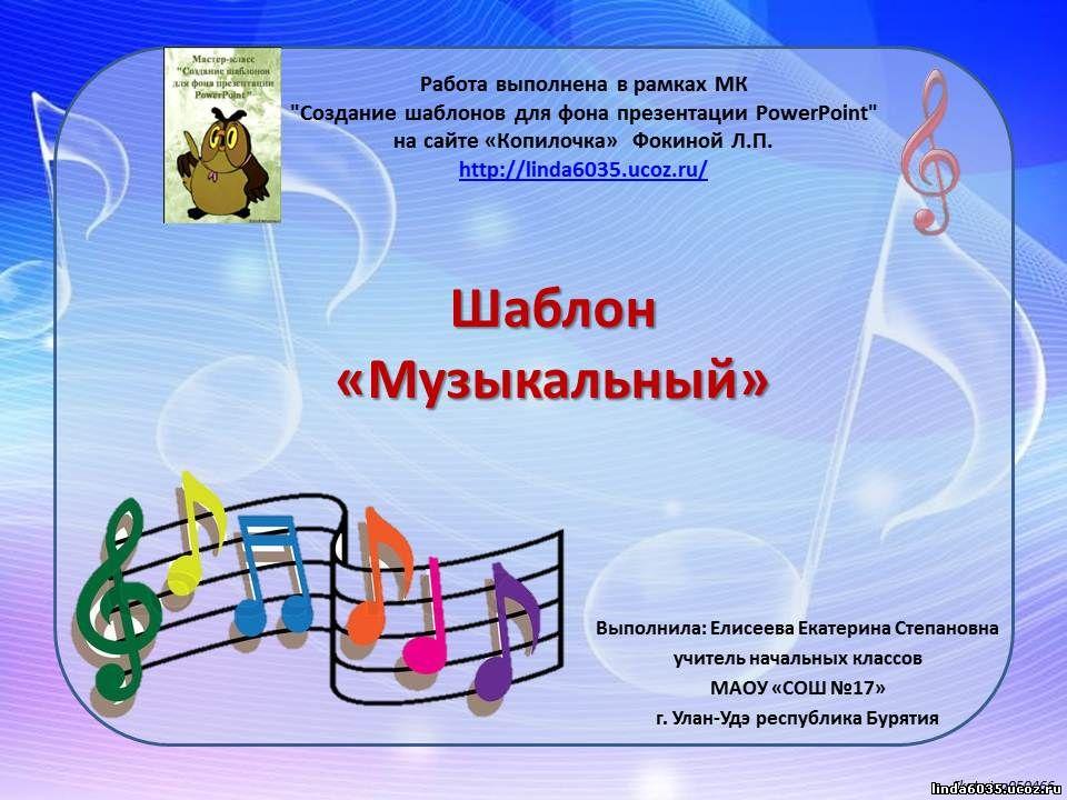 музыкальные презентации  бесплатно