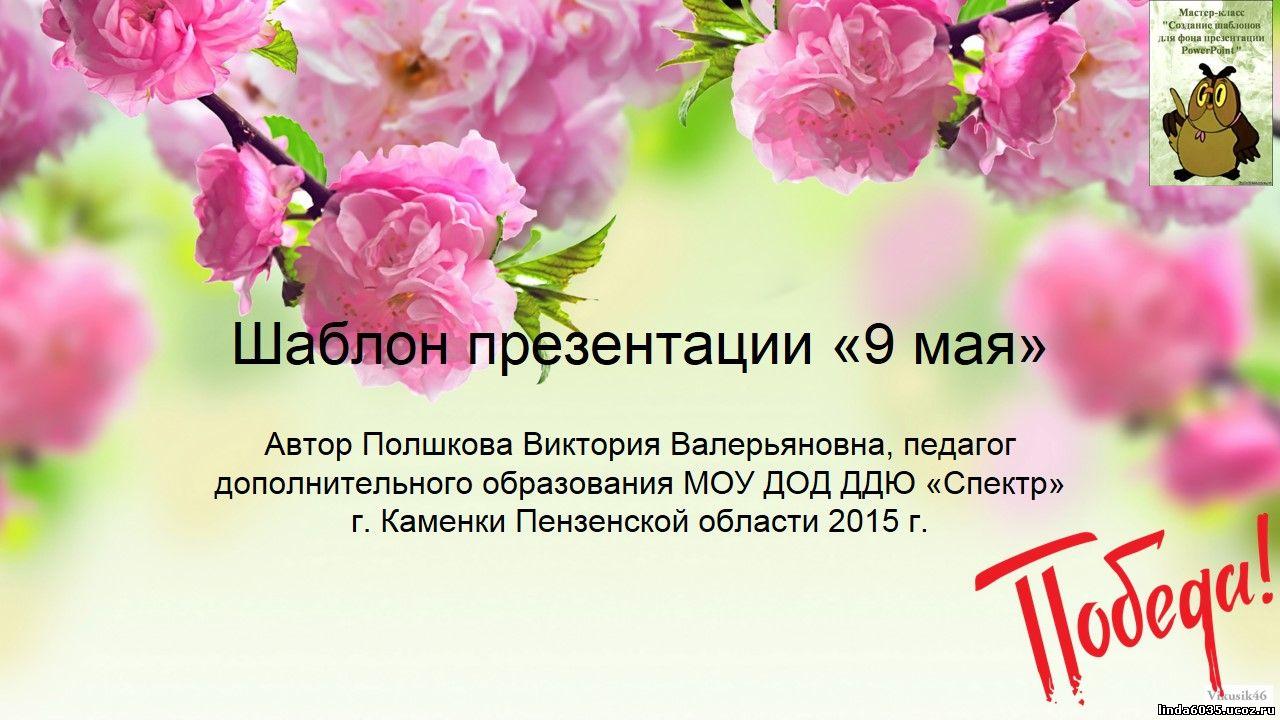 Скачать шаблоны к 9 мая для презентаций